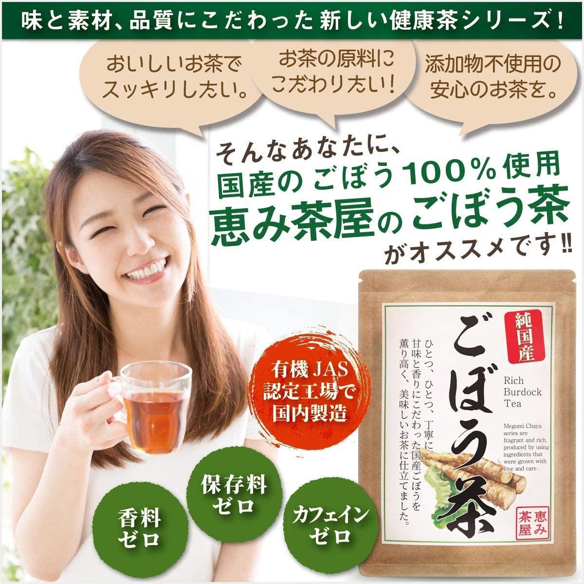 恵み茶屋 国産ごぼう茶の商品画像2