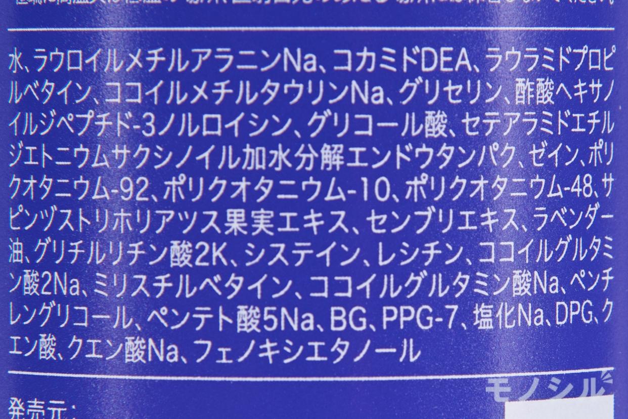 MUNOAGE(ミューノアージュ) シャンプーの商品の成分表