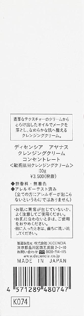 DECENCIA(ディセンシア) アヤナス クレンジングクリーム コンセントレートの商品画像4