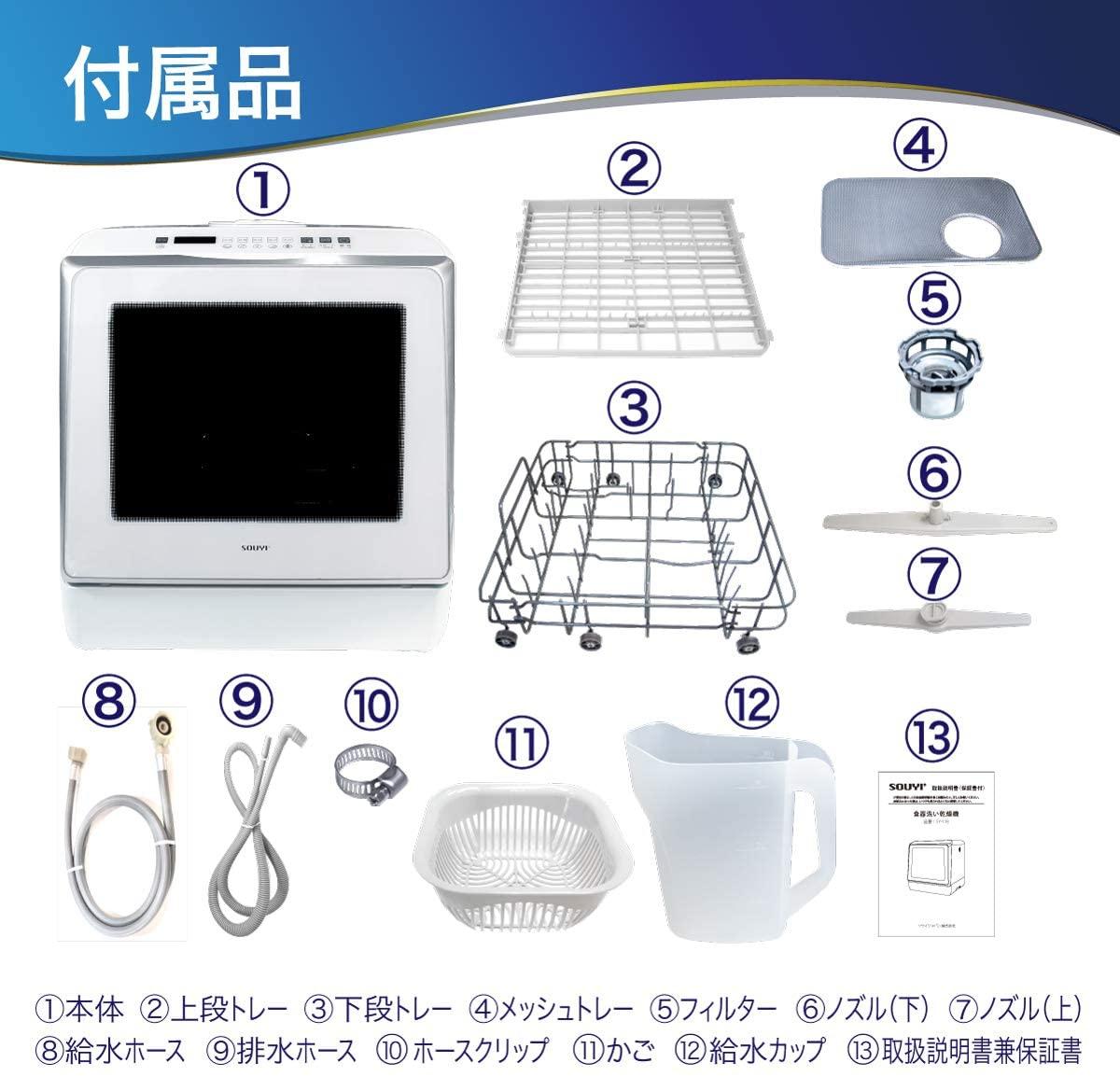 SOUYI(ソウイ) 食器洗い乾燥機 SY-118の商品画像9