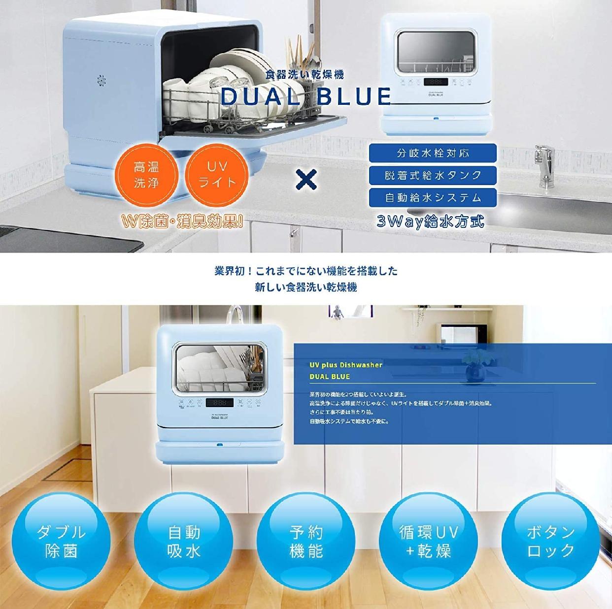 MYC(エムワイシー) 食器洗い乾燥機(DUAL BLUE)の商品画像2