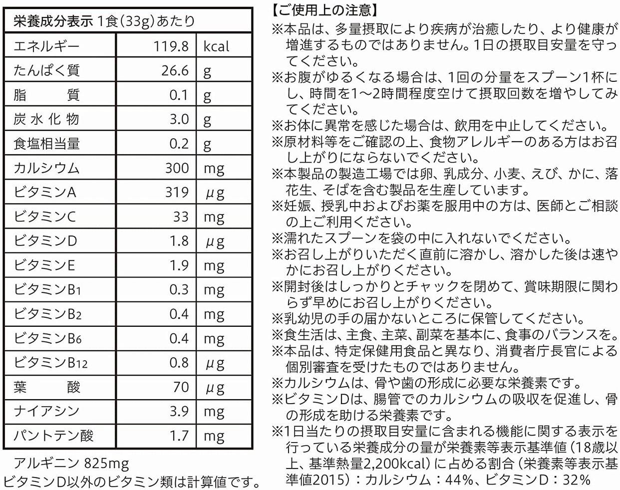 健創ファクトリー 部活プロテインの商品画像7
