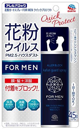 アレルブロック 花粉ガードスプレー FOR MEN クイックプロテクトの商品画像