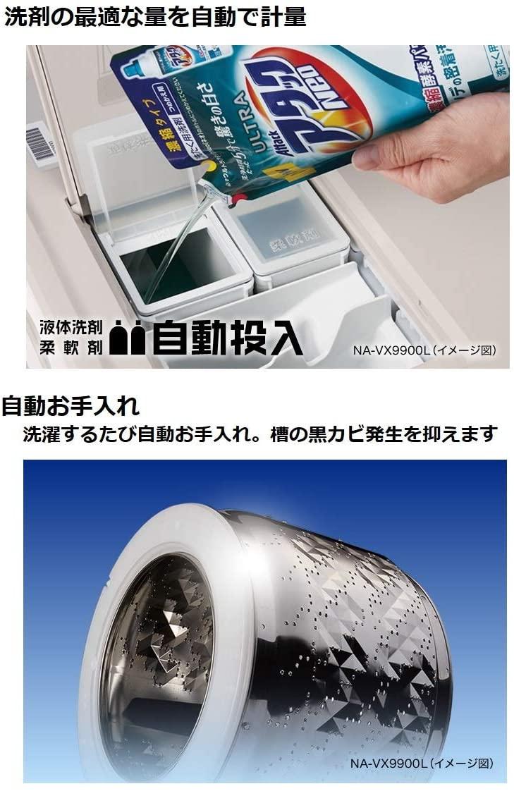 Panasonic(パナソニック) ななめドラム洗濯乾燥機 NA-VX9900の商品画像5
