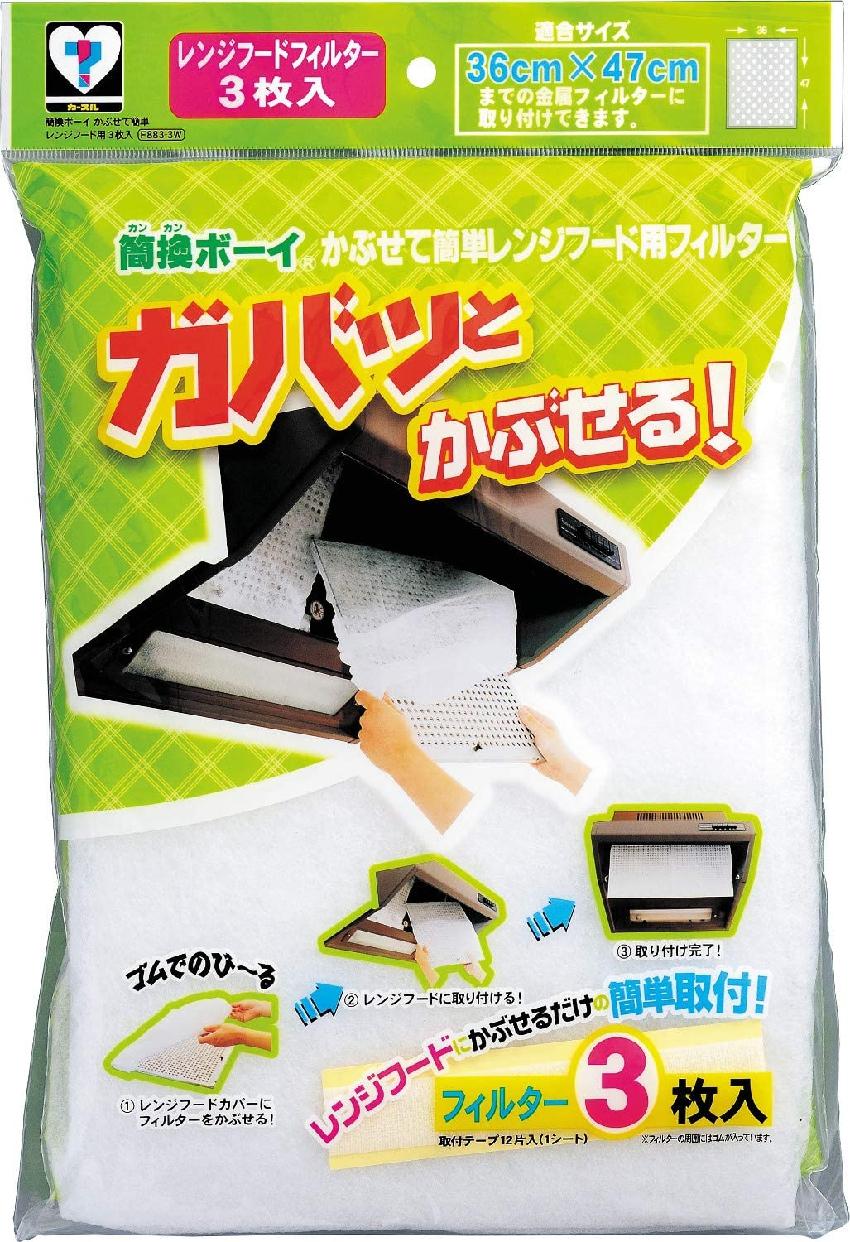 新北九州工業(きたきゅうしゅうこうぎょう)簡換ボーイ かぶせてレンジフード用フィルター 3枚入 F883-3Wの商品画像