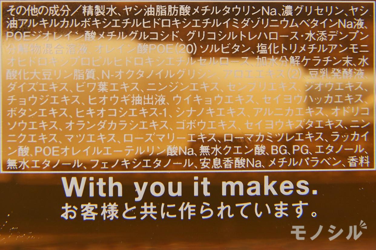 Of cosmetics(オブ・コスメティックス) 薬用ソープオブヘア・1-ROスキャルプ (ローズブーケの香り)の商品画像3 Of cosmetics(オブ・コスメティックス) 薬用ソープオブヘア 1-ROスキャルプ の商品の成分表