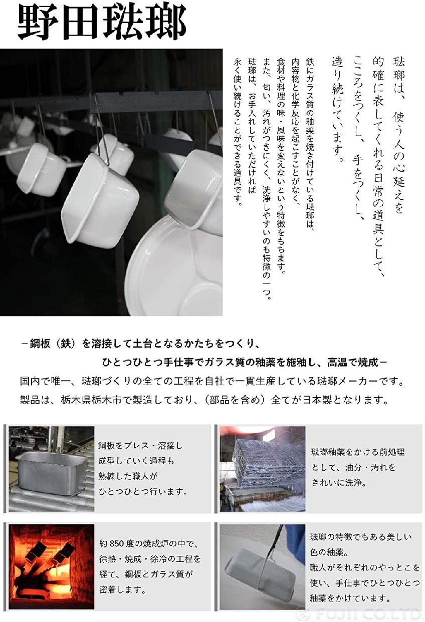 野田琺瑯(のだほうろう)バット(全白) 18取 VA-18W ホワイトの商品画像3