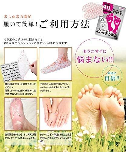 美★革命(ビカクメイ) ましゅまろ素足の商品画像9