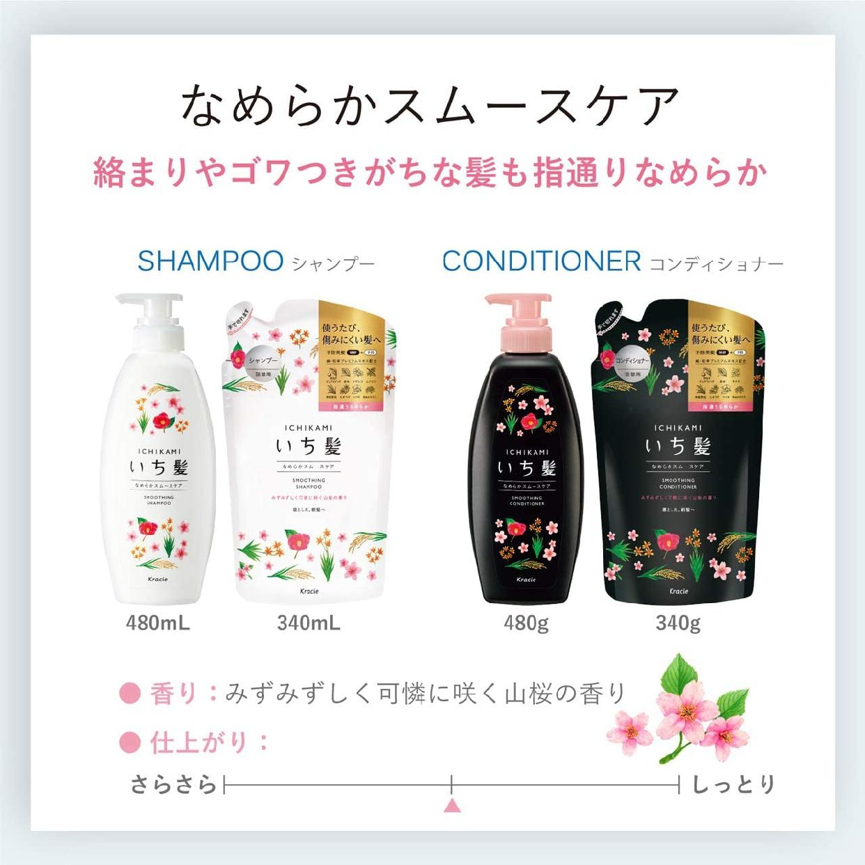 いち髪(ICHIKAMI) なめらか スムースケアシャンプーの商品画像10