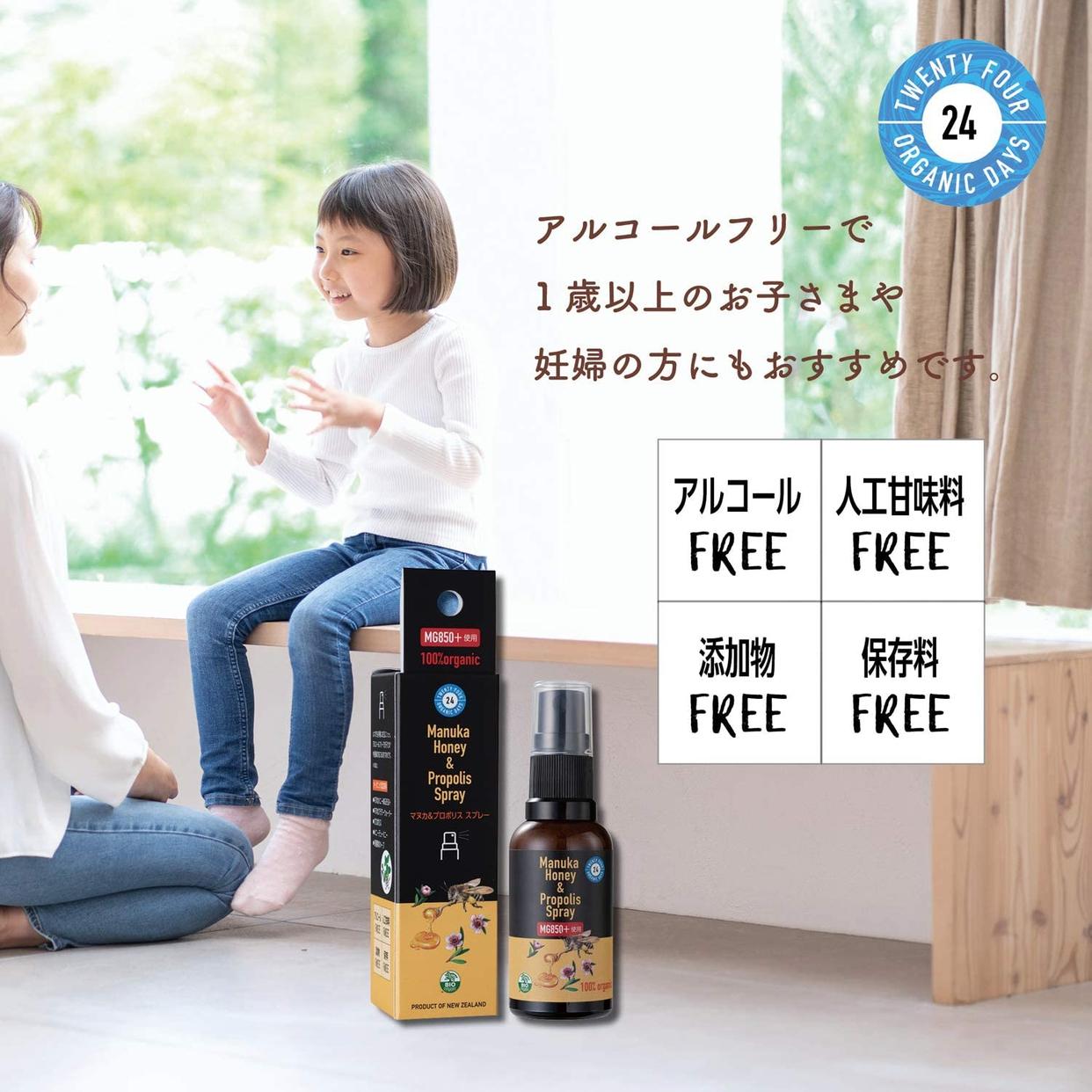 24 Organic Days(24オーガニックデイズ) マヌカハニー&プロポリススプレーの商品画像4