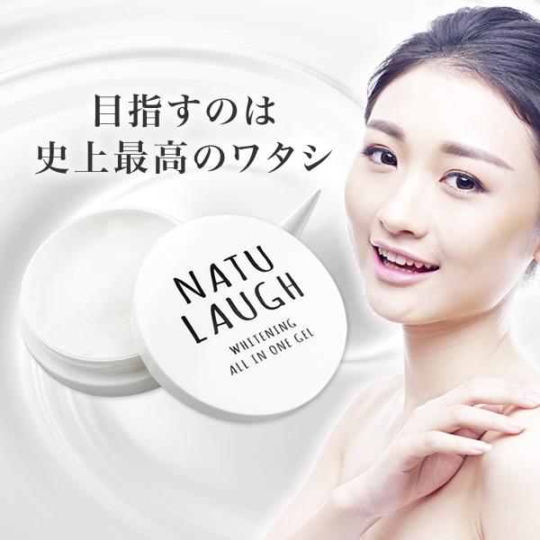 NATU LAUGH(ナチュラフ)オールインワンゲル ホワイトニングクリーム
