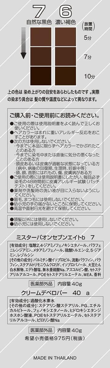 ミスターパオンセブンエイトの商品画像3