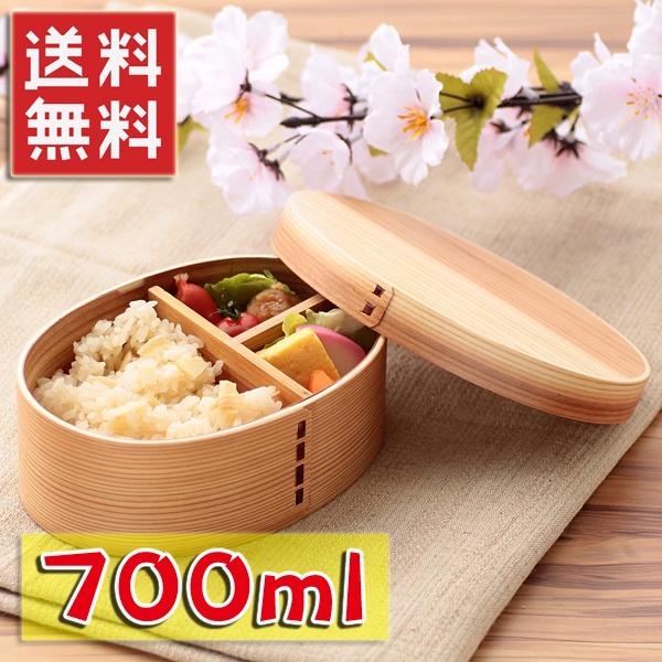 みよし漆器本舗(MIYOSHI SHIKKI HONPO) 曲げわっぱ お弁当箱 高背小判 700ml MW-6の商品画像12
