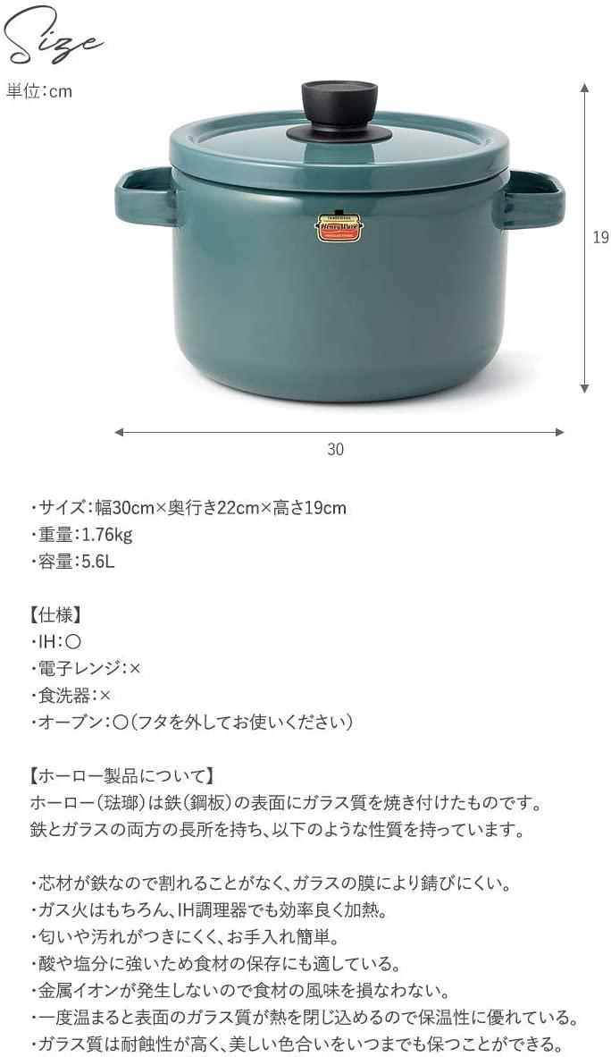 富士ホーロー(FUJIHORO) ソリッドシリーズ ディープキャセロール 22cm SD-22DWの商品画像2