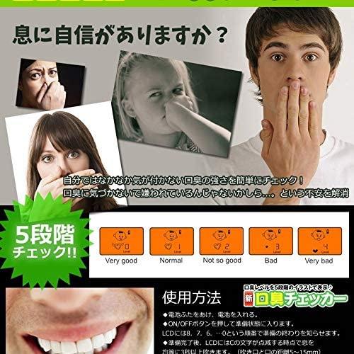 Ishino(イシノ) 新型 口臭チェッカー ブラック MC-SINKOUSHU-BKの商品画像3