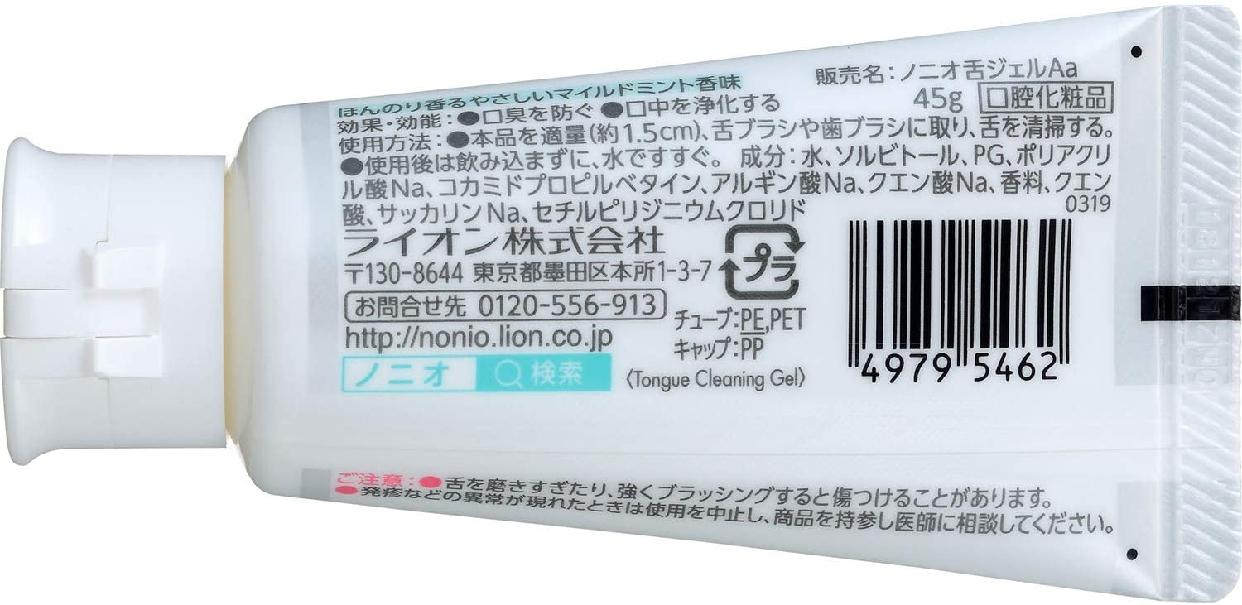 NONIO(ノニオ) 舌専用クリーニングジェルの商品画像7