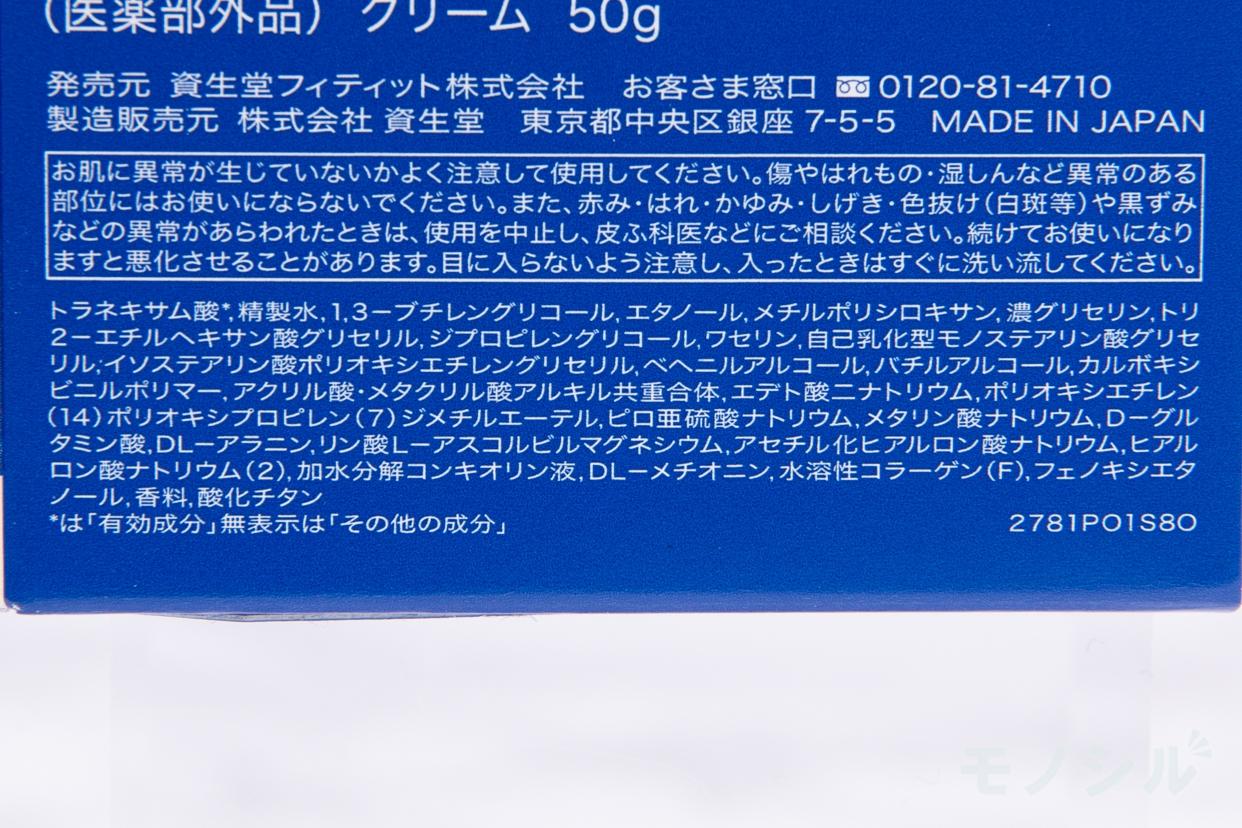 AQUALABEL(アクアレーベル)ホワイトケア クリームの商品の成分表