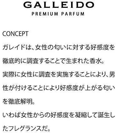 SIKI(シキ) GALEEIDO PREMIUM PARFUMの商品画像3