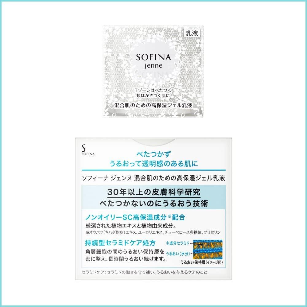 SOFINA jenne(ソフィーナ ジェンヌ)混合肌のための高保湿ジェル乳液の商品画像8