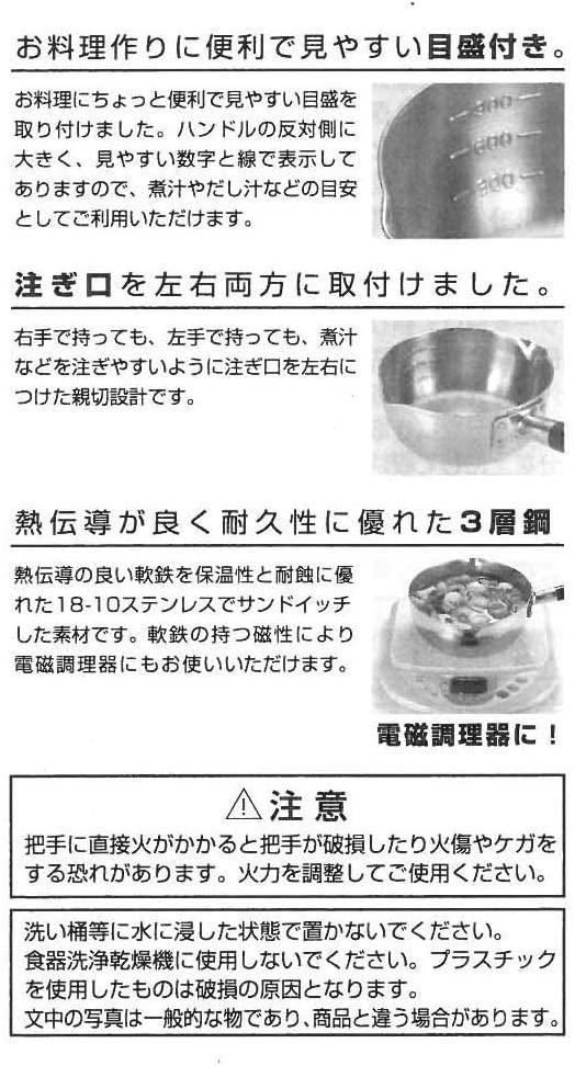 TKG(ティーケージー) 18−10 共柄三層鍋 雪平鍋(目盛付) AYK-52 7−0043−0701 シルバーの商品画像5