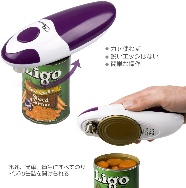 Bangrui(バングルイ) 電動 缶切り 平滑エッジの商品画像4