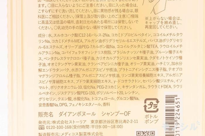 ダイアン ボヌールモイストリラックス シャンプーの商品画像6
