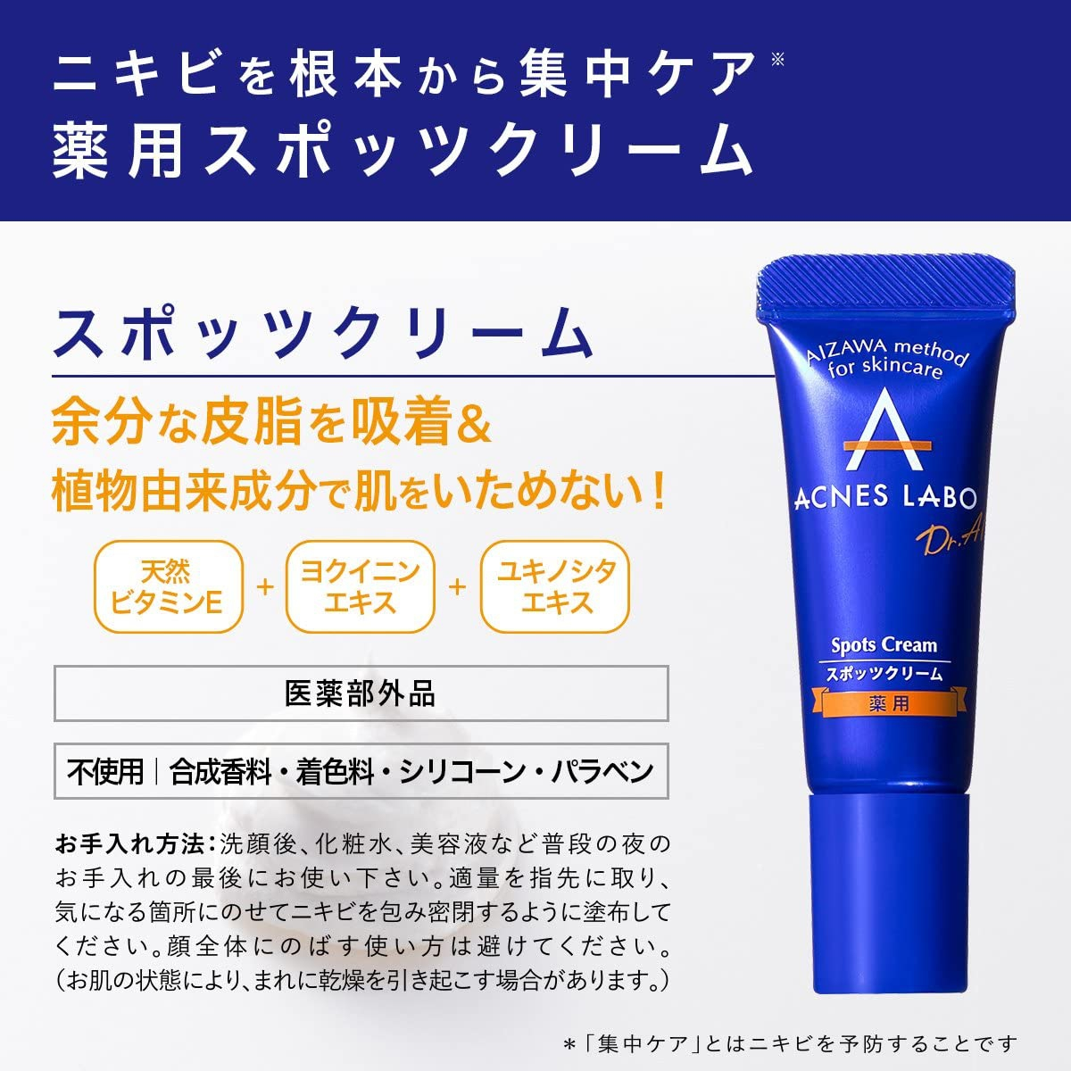ACNES LABO(アクネスラボ) スポッツクリームの商品画像4