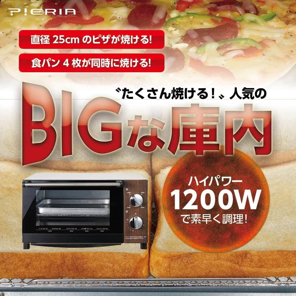 PIERA(ピエリア) ビッグオーブントースター DOT-1402の商品画像5