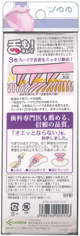 ののじ ソフト舌クリーナー  「舌も!」の商品画像2