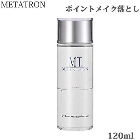 MT METATRON(MTメタトロン) MT ポイントメイクアップ・リムーバーの商品画像2