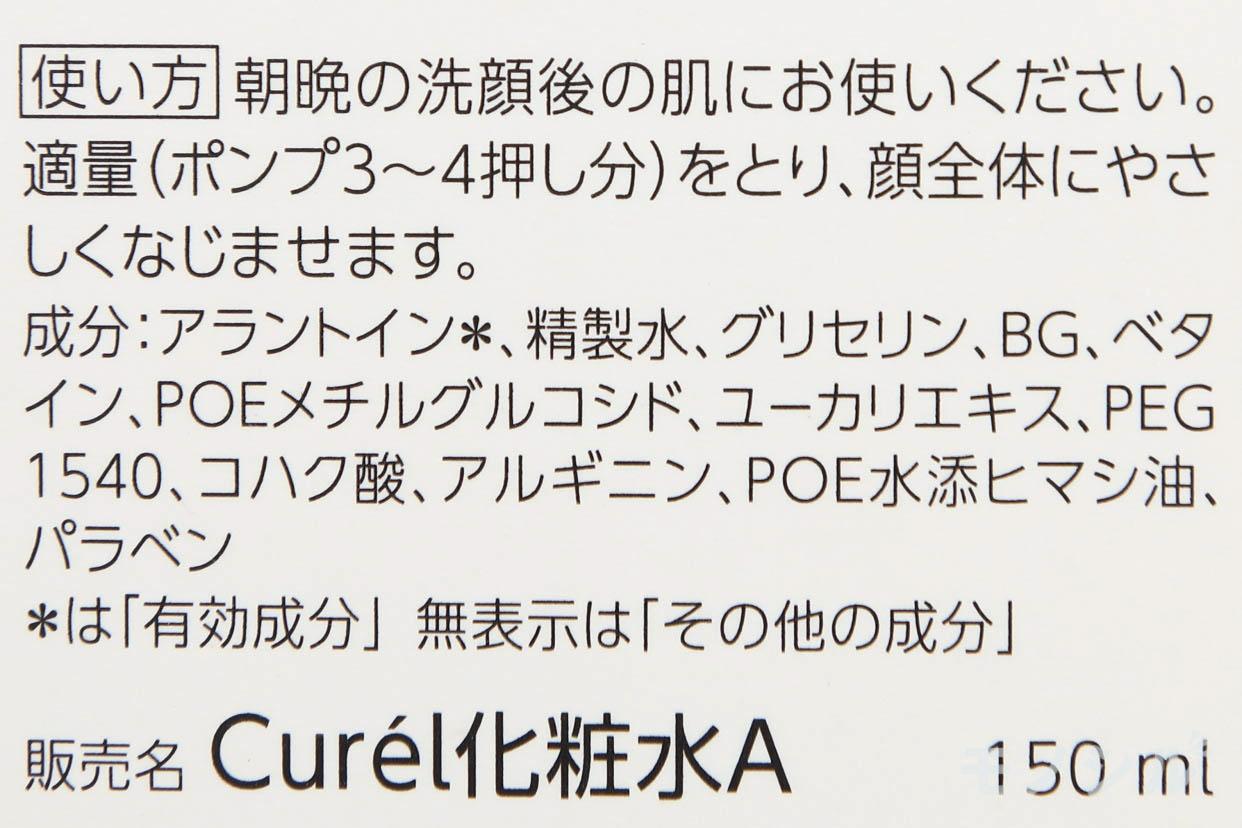 Curél(キュレル) 潤浸保湿 化粧水 III とてもしっとりの商品画像3