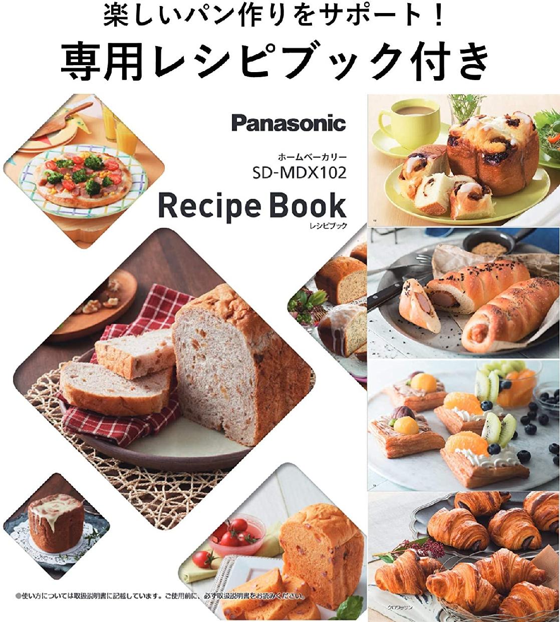 Panasonic(パナソニック)ホームベーカリー SD-MDX102の商品画像6