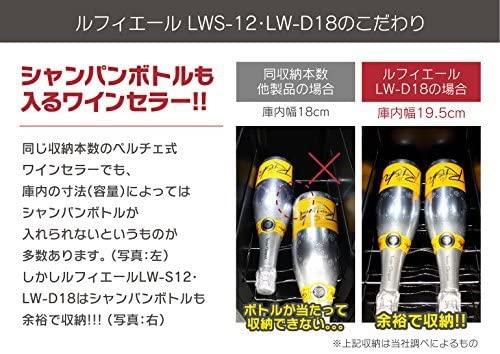 Lefier(ルフィエール) ワインセラー ペルチェライン LW-S12の商品画像3