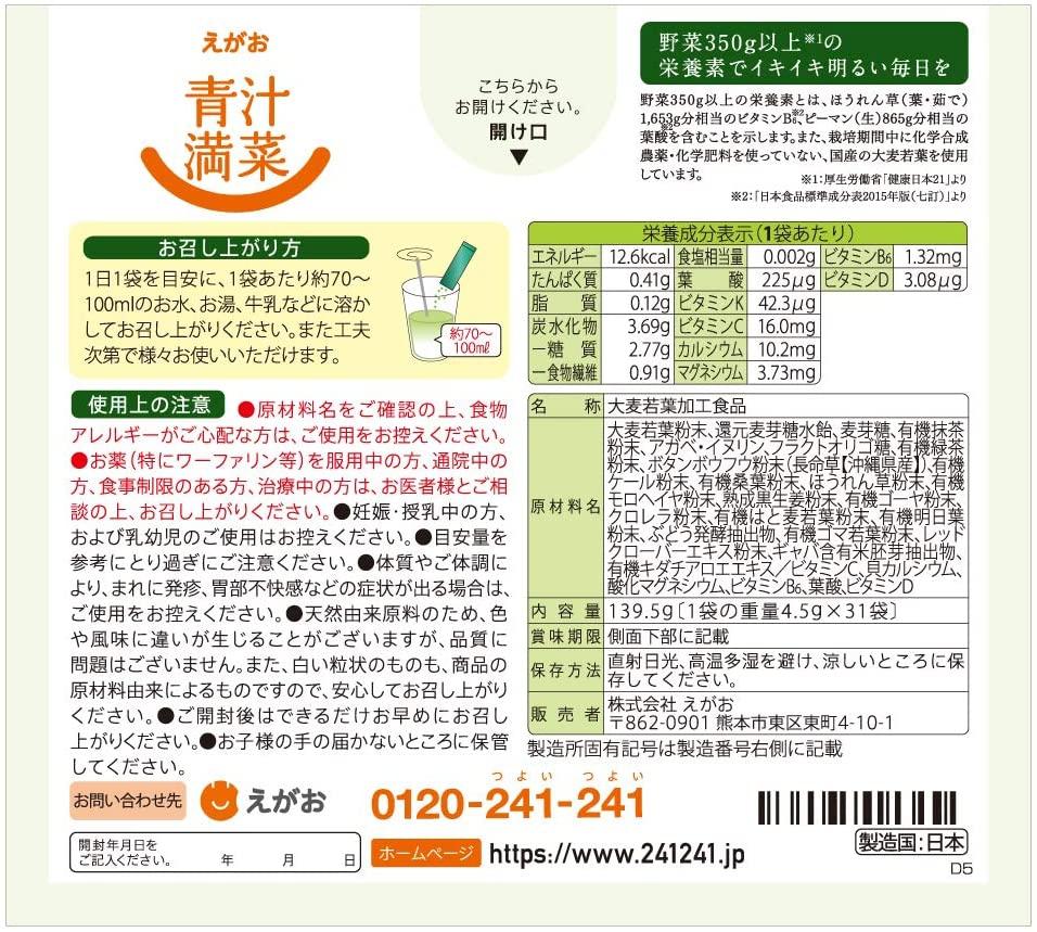 エガオ えがおの青汁満菜の商品画像8