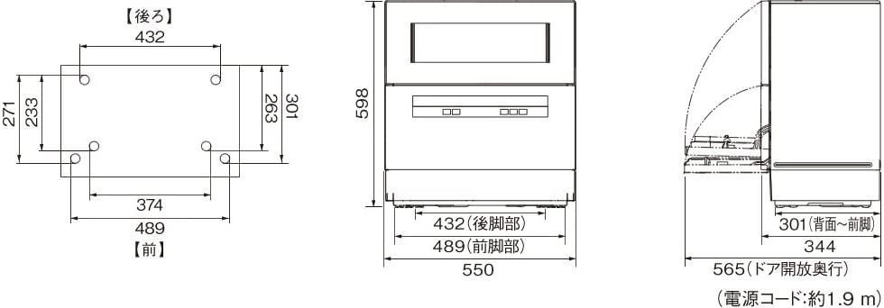 Panasonic(パナソニック) 食器洗い乾燥機 NP-TH1-W(ホワイト)の商品画像7