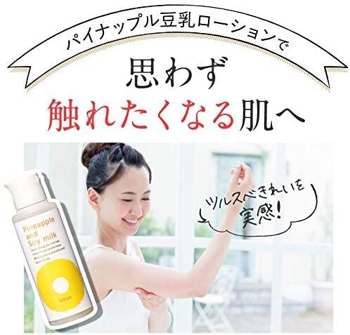 鈴木ハーブ研究所(すずきはーぶけんきゅうじょ)パイナップル豆乳 ローションの商品画像3