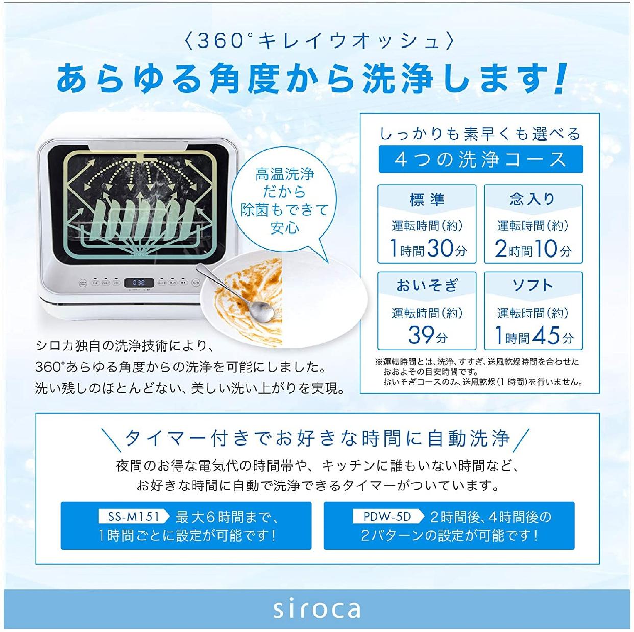 siroca(シロカ) 食器洗い乾燥機 PDW-5D ゴールドの商品画像6