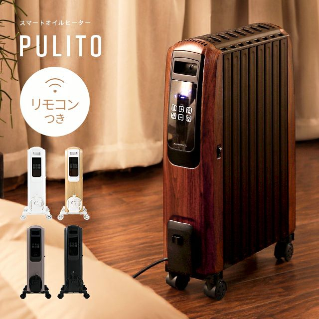 MODERN DECO(モダンデコ) SUNRIZE オイルヒーター PULITOの商品画像