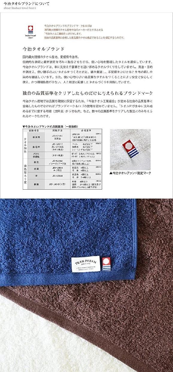 TRAN PARAN(トランパラン) 今治タオル ライフタオル バスタオルの商品画像2