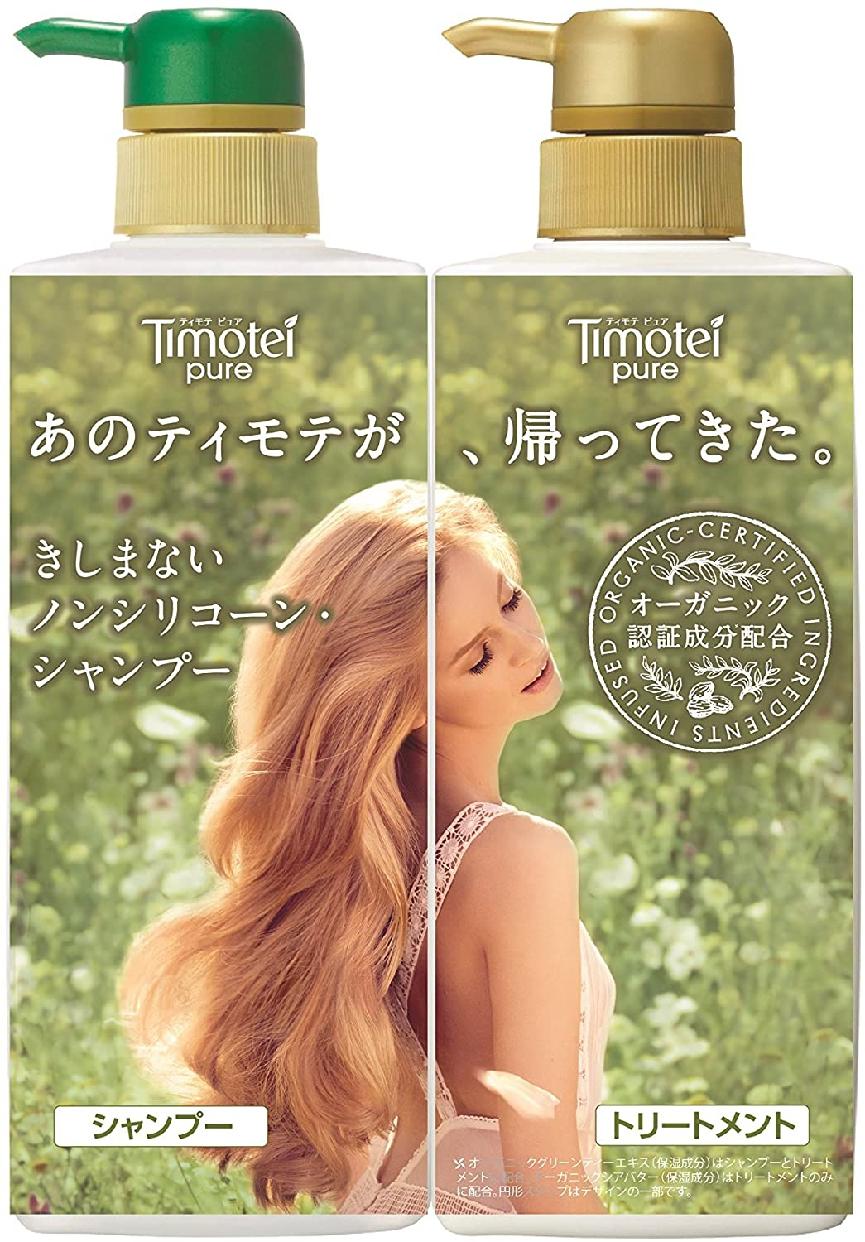 Timotei Pure(ティモテ ピュア)クレンジングシャンプーの商品画像4