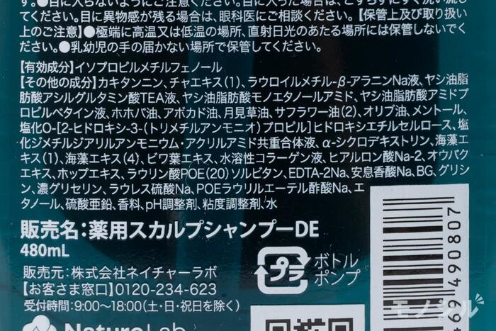 MARO(マーロ)薬用 デオスカルプ シャンプーの商品画像6