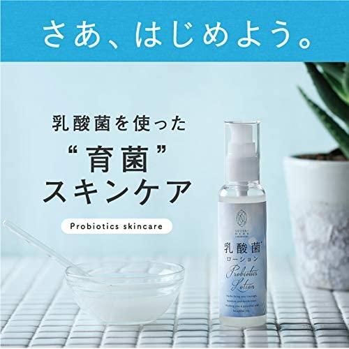 鈴木ハーブ研究所 乳酸菌ローションの商品画像9