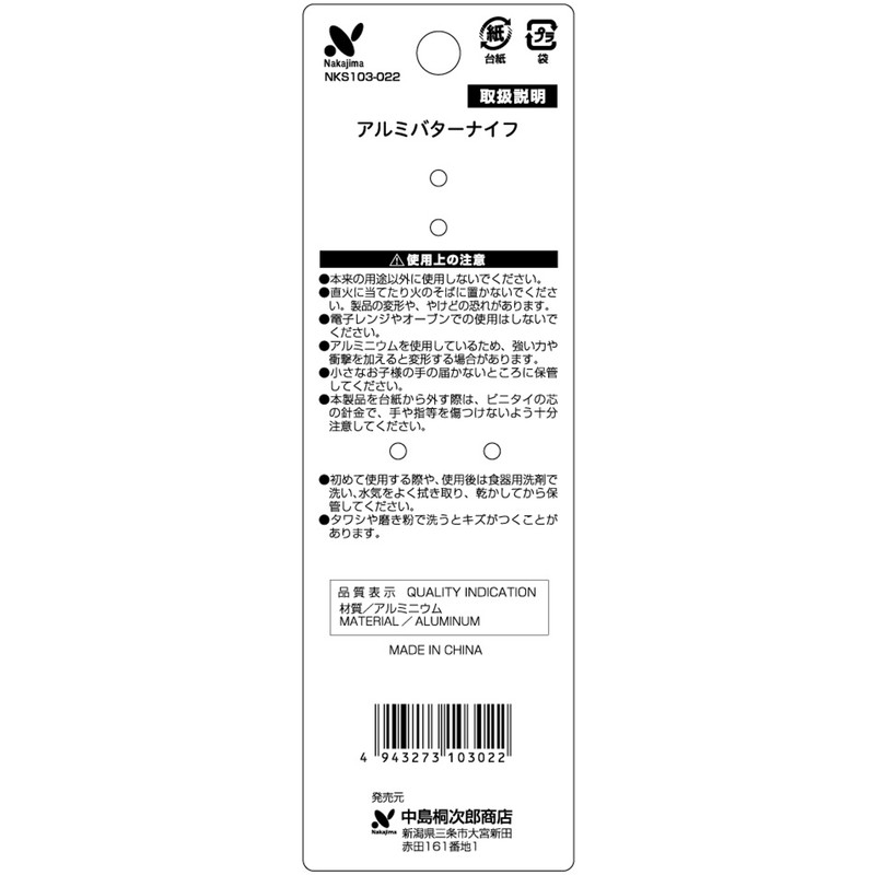 DAISO(ダイソー)アルミバターナイフ 4943273103022 シルバーの商品画像4