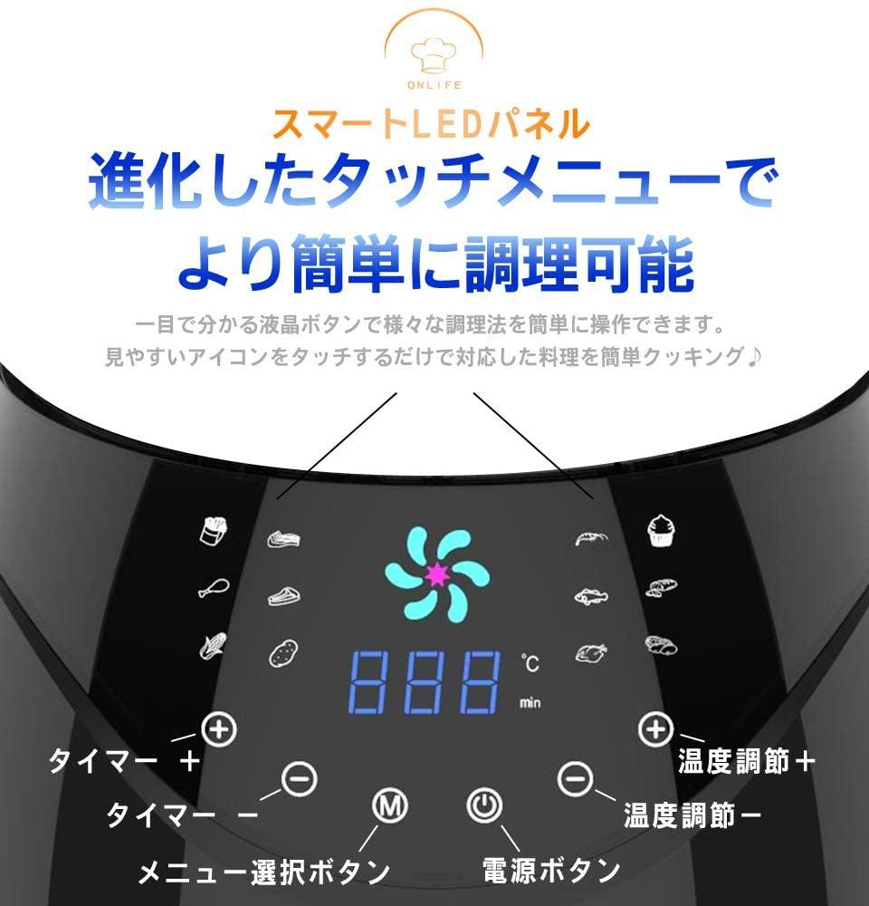 ONLIFE(オンライン)ノンフライヤースリムEX LFR-807BK 4L ブラックの商品画像7