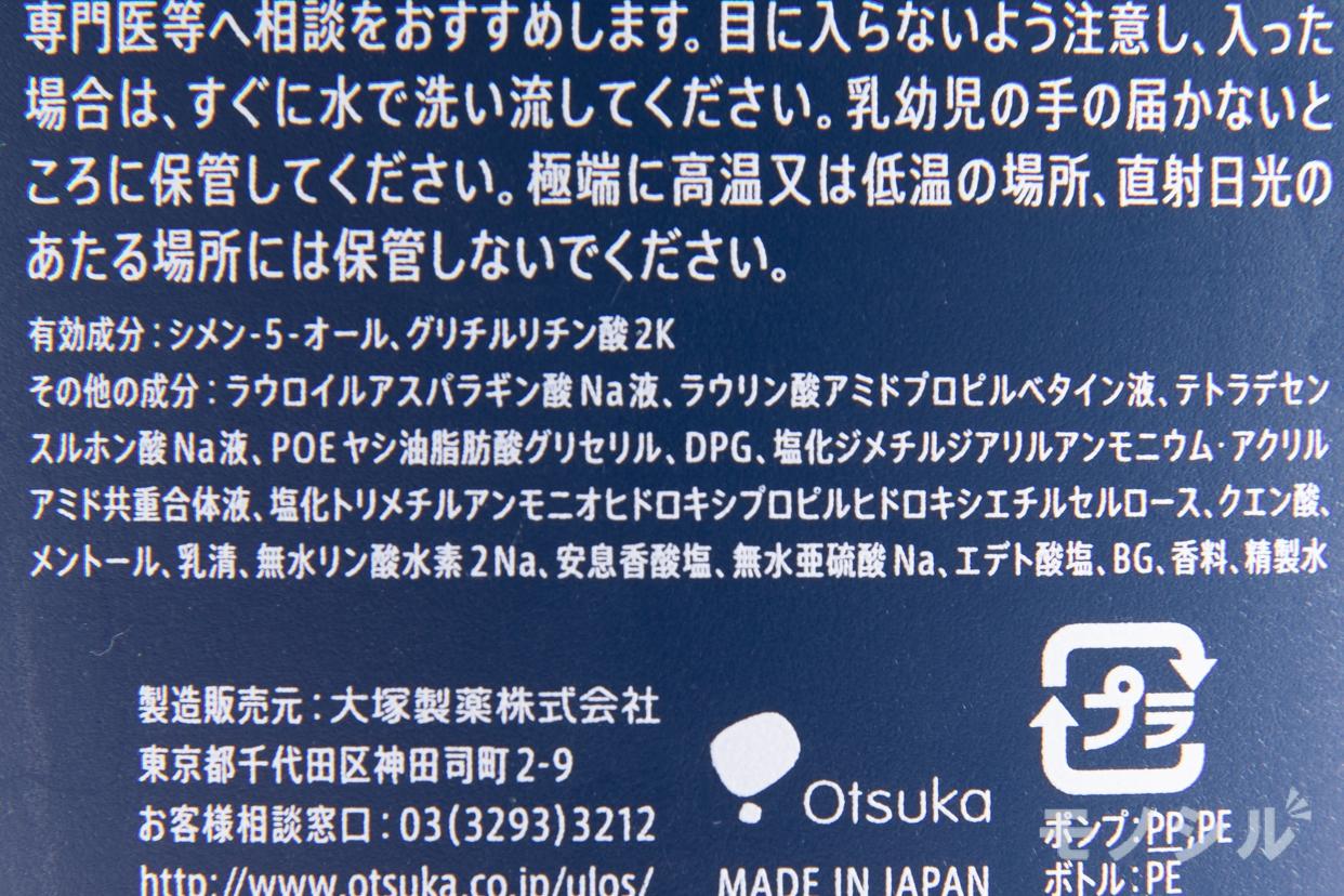 UL・OS(ウル・オス) 薬用スカルプシャンプーの商品の成分表