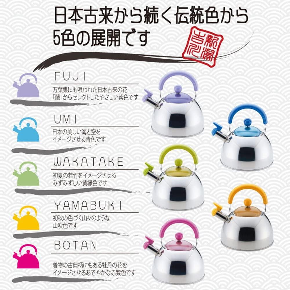 YOSHIKAWA(ヨシカワ) わ・とーん(和色)笛ふきケトル 1.8Lの商品画像5