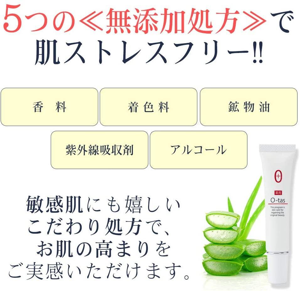 O-tas(オータス) 薬用バイタルフィクスセラムの商品画像10