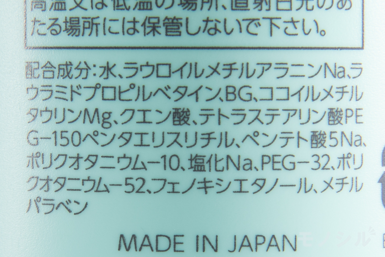 &GINO(アンドジーノ)頭皮ケア プレミアムブラックシャンプーの商品の成分表