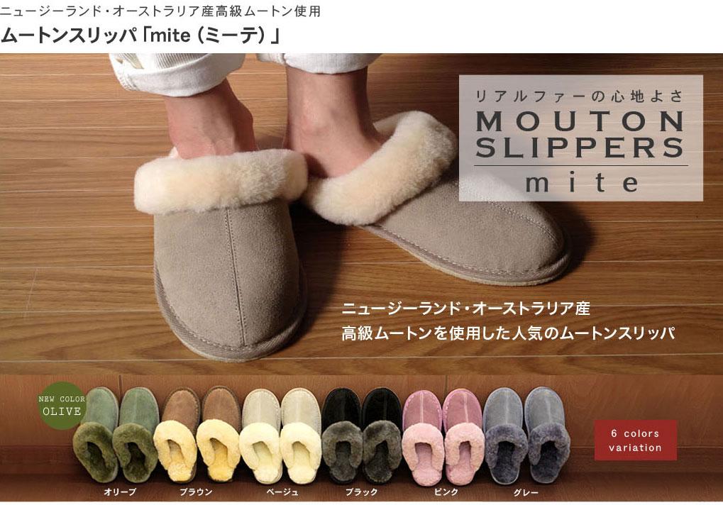Sleep Tailor(スリープテイラー) ムートンスリッパ 「mite(ミーテ)」の商品画像