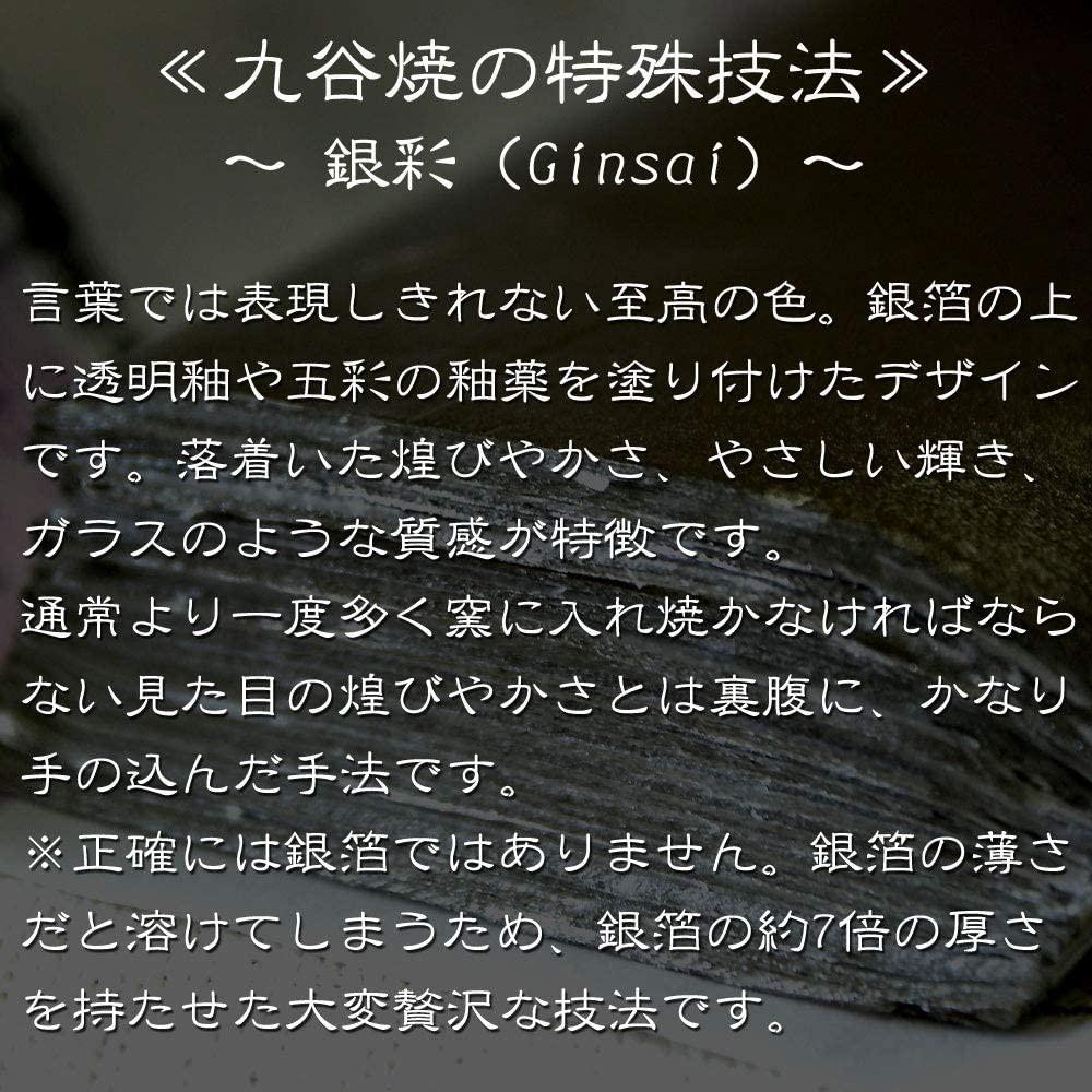 九谷焼(くたにやき)陶器の荒削り 焼酎グラス 銀彩(グリーン)の商品画像4